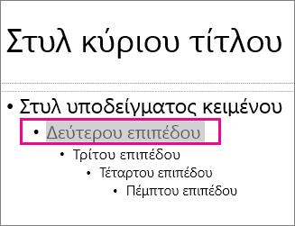 Διάταξη υποδείγματος διαφανειών με επιλεγμένο κείμενο δεύτερου επιπέδου