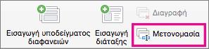 Μετονομασία εντολής υποδείγματος διαφανειών στο PPT για Mac