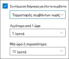 Επιλογές Web