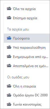 Λίστα που εμφανίζει θέσεις αρχείων