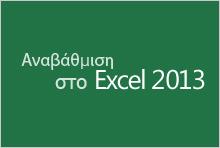 Μετάβαση στο Excel 2013