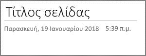 Μετονομασία σελίδας στο OneNote για το Web