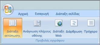 """Στιγμιότυπο οθόνης εμφανίζει την ομάδα """"Προβολές εγγράφου"""" με ενεργοποιημένη την επιλογή διάταξης εκτύπωσης. Άλλες διαθέσιμες επιλογές είναι ανάγνωσης πλήρους οθόνης, διάταξη Web, διάρθρωσης και σχέδιο."""