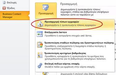 """Προσαρμογή της εντολής """"Τύποι καρτέλας"""" του Business Contact Manager στην προβολή Backstage του Outlook"""