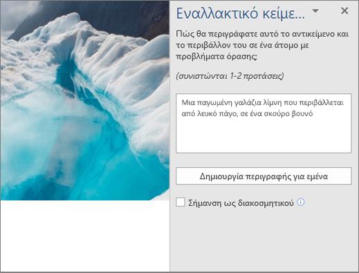 Νέο παράθυρο διαλόγου εναλλακτικού κειμένου που εμφανίζει το εναλλακτικό κείμενο που δημιουργείται αυτόματα στο Word