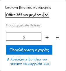 Αλλαγή της ποσότητας των αδειών χρήσης για ένα πρόσθετο.