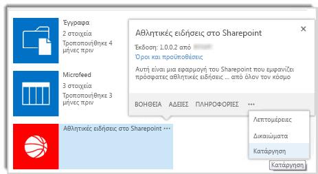 Στιγμιότυπο οθόνης της εντολής κατάργησης στην επεξήγηση ιδιοτήτων για μια εφαρμογή.