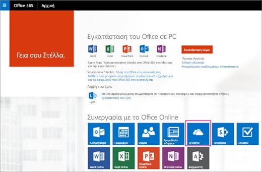 Από την εκκίνηση εφαρμογών, επιλέξτε το πλακίδιο του OneDrive.