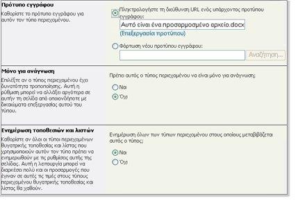 Ρυθμίσεις για προχωρημένους για τύπους περιεχομένου τοποθεσίας