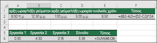 Υπολογισμός ωρών
