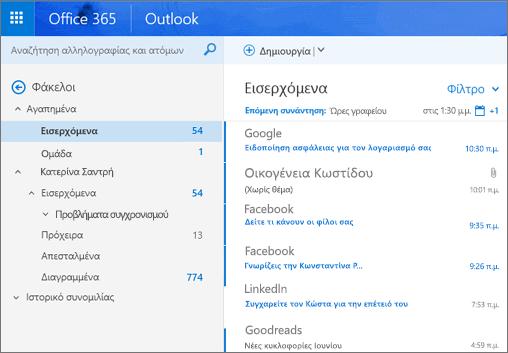Κύρια προβολή του Outlook στο web