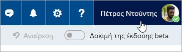 Ένα στιγμιότυπο οθόνης του κουμπιού εικόνας προφίλ