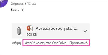 Στιγμιότυπο οθόνης της αποθήκευση κουμπί OneDrive