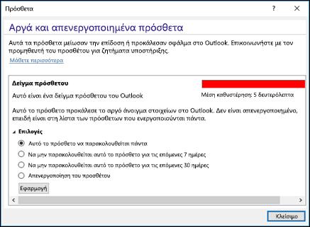 Απενεργοποιήστε τα πρόσθετα του Outlook