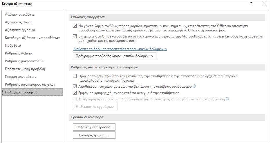 Οι επιλογές προστασίας προσωπικών δεδομένων του Κέντρου αξιοπιστίας του Office