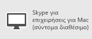 Skype για επιχειρήσεις - Mac