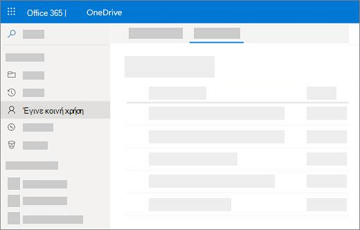 """Στιγμιότυπο οθόνης της προβολής """"κοινή χρήση από εμένα"""" στο OneDrive για επιχείρηση"""