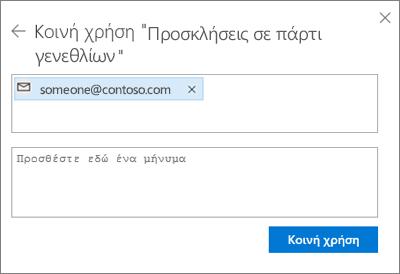 """Στιγμιότυπο οθόνης της πρόσκλησης ατόμων αφού διαλέξετε την επιλογή """"Αποστολή μηνύματος ηλ. ταχ."""" στο παράθυρο διαλόγου """"Κοινή χρήση"""""""