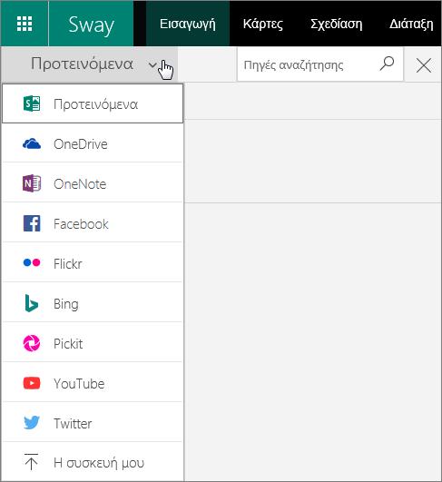 Στιγμιότυπο οθόνης με το αναπτυγμένο μενού αναζήτησης προελεύσεων.