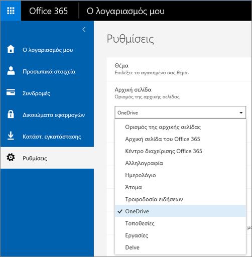 Αλλαγή αρχικής σελίδας του Office 365