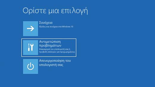 Οθόνη 'Επιλέξτε ένα από τα παρακάτω' στο Περιβάλλον αποκατάστασης των Windows.