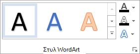 Ομάδα στυλ WordArt
