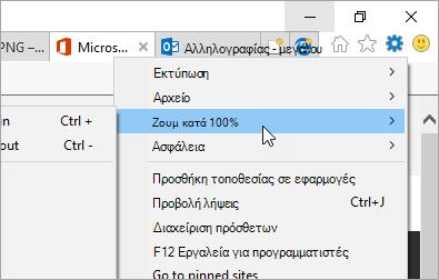 """Ένα στιγμιότυπο οθόνης του μενού """"Εργαλεία"""" στον Internet Explorer"""