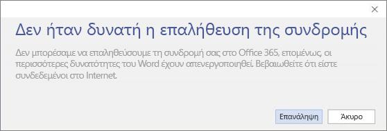 """Στιγμιότυπο οθόνης του μηνύματος σφάλματος """"Δεν ήταν δυνατή η επαλήθευση της συνδρομής"""""""