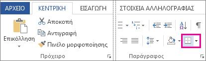 Προσθήκη περιγράμματος σε κείμενο