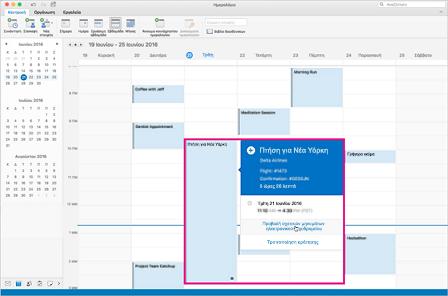 Υπενθύμιση ημερολογίου για κρατήσεις αεροπορικών εταιρειών