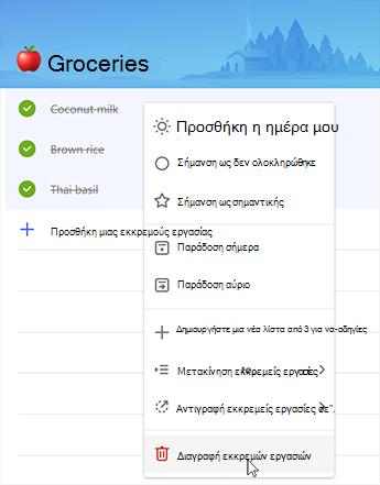 Στιγμιότυπο οθόνης που εμφανίζει την επιλογή διαγραφής εκκρεμών εργασιών στο μενού περιβάλλοντος