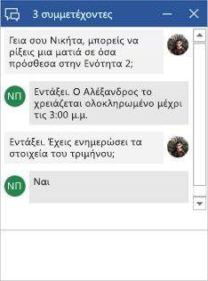 Παράθυρο συνομιλίας σε έγγραφο του Word