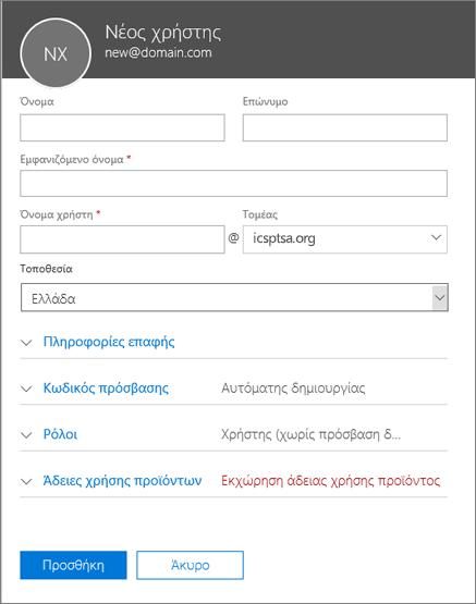 Στιγμιότυπο οθόνης των πεδίων που πρέπει να συμπληρώσετε όταν προσθέτετε ένα χρήστη στο Office 365 για επιχειρήσεις