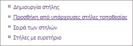 """Κοντινό πλάνο Προσθήκη υπάρχουσας σύνδεσης στήλης στη σελίδα """"Ρυθμίσεις"""""""