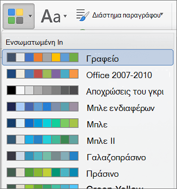 Επιλογές χρώματος όταν κάνετε κλικ στο κουμπί χρώματα