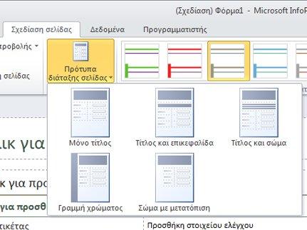 Διάταξη φόρμας του InfoPath 2010