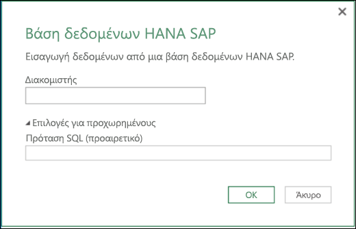 Excel Power BI - Παράθυρο διαλόγου εισαγωγής βάσης δεδομένων HANA SAP