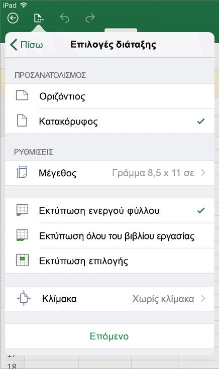"""Το παράθυρο διαλόγου """"Ρυθμίσεις εκτύπωσης"""" στο Excel για iOS σάς επιτρέπει να ρυθμίσετε τον τρόπο που θα εκτυπωθεί το φύλλο εργασίας σας."""