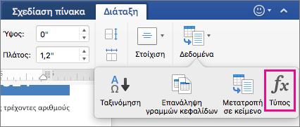Στην καρτέλα διάταξη, κάντε κλικ στην επιλογή δεδομένα για να προβάλετε το μενού και κάντε κλικ στην επιλογή τύπος.