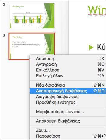 """Στιγμιότυπο οθόνης που εμφανίζει μια επιλεγμένη διαφάνεια και την επιλογή """"Αναπαραγωγή διαφάνειας"""" επιλεγμένη στο μενού συντόμευσης."""