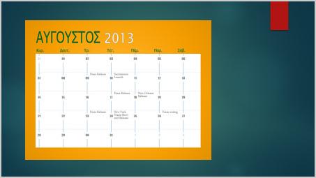 Προσθήκη ημερολογίου σε διαφάνεια