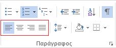 Οι διάφορες επιλογές στοίχισης παραγράφου είναι διαθέσιμες στην ΚΕΝΤΡΙΚΗ καρτέλα.