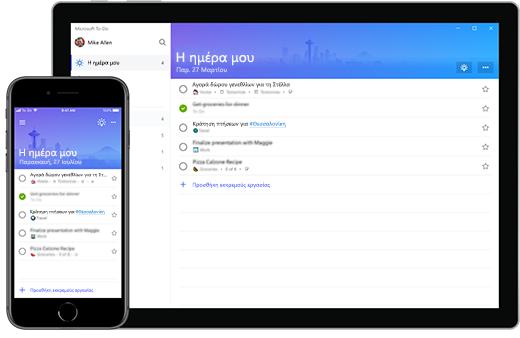 Microsoft να-λίστα εκκρεμών εργασιών η ημέρα μου σε iPhone και επιφάνειας