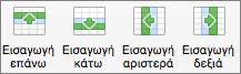 Διάταξη πίνακα στο Office για Mac