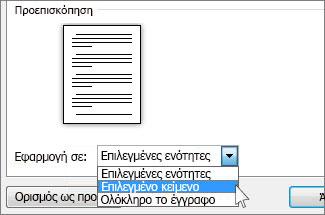Επιλογές προσανατολισμού σελίδας