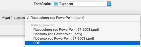 """Εμφανίζει την επιλογή """"PDF"""" στη λίστα """"Μορφές αρχείων"""" στο παράθυρο διαλόγου """"Αποθήκευση ως"""" του PowerPoint 2016 για Mac."""