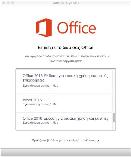 Επιλέξτε τον τύπο άδειας χρήσης του Office 2016 για Mac