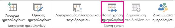 """Κουμπί """"Κοινή χρήση ημερολογίου"""" στην """"Κεντρική"""" καρτέλα του Outlook 2013"""
