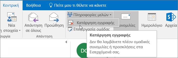 Οι χρήστες μπορούν να καταργήσουν την εγγραφή τους από μια ομάδα και να μη λαμβάνουν πλέον μηνύματα ηλεκτρονικού ταχυδρομείου στα εισερχόμενά τους.