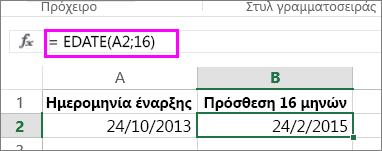 χρήση του τύπου EDATE για την προσθήκη μηνών σε μια ημερομηνία